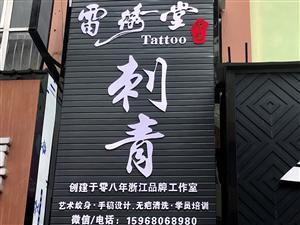 临泉雷绣堂/临泉纹身店/临泉刺青工作室