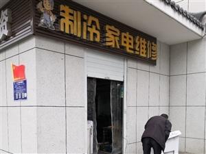 栾川专业家电维修,家电安装,制冷设备维修