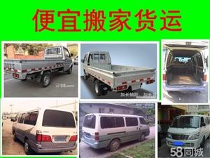 郑州搬家公司面包车金杯小货车长短途拉货搬家