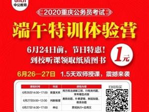 2020重庆公务员公告即将发布!