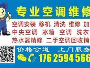 中央空调、家用空调安装维修 加氟移机 清洗保养收售