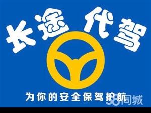 郑州长途代驾司机商务代驾酒后代驾