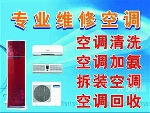 空调维修、拆装移机、空调加氟