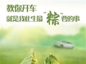 邻水鑫辉驾校招生