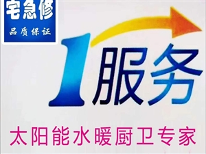 青州市太陽能維修電話