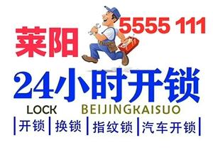 莱阳开锁电话5555111