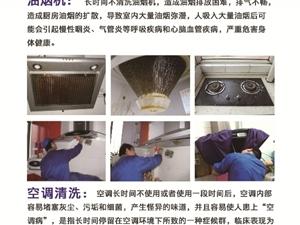 專業清洗家用電器和管道