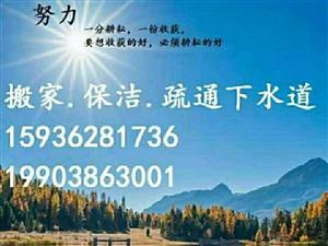 新密市搬家电话新密搬家公司杨师傅服务好价位低