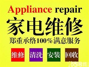 維修各種品牌的家用電器