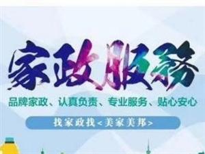 承接家庭、單位開荒【日?!勘?工程保潔 家電清洗