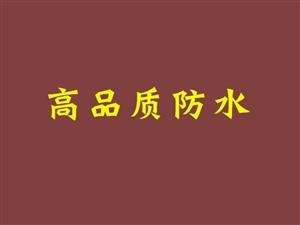 洛阳市宜阳县免砸砖防水高质量施工团队