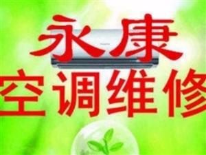 永康专业空调维修 加液 修理空调