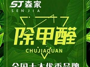 北京森家环保科技发展有限公司新蔡分部
