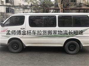郑州拉货车电话多少
