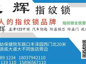 孟辉指纹锁批发  洛阳附近县城均可发货