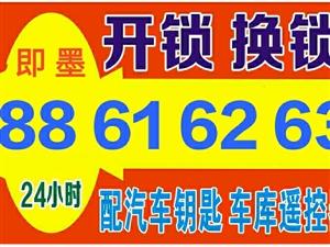 即墨开汽车锁电话 88616263