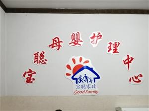 祥和苑、润城苑、盛世酒店、新东城附近家政服务公司