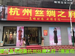 杭州丝绸之府,换季清仓特价处理