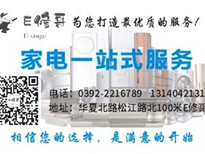 專業空調維修清洗,油煙機,家電服務