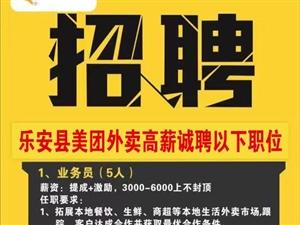 乐安县美团外卖高薪诚聘业务经理