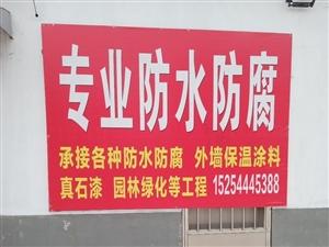 临淄区辛店雨中缘防水材料经营部