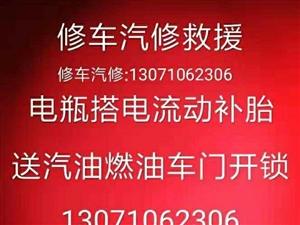 郑州机场修车,补胎,汽修,半夜修车拖车救援
