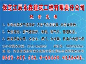 涞水燃气壁挂炉、天然气灶、燃气管道维修安装销售清洗