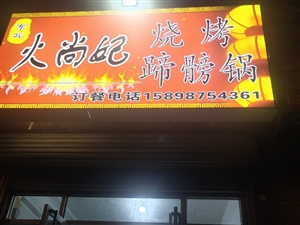 火尚妃烧烤蹄髈锅
