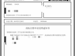二手车好项目进贤区域招商中