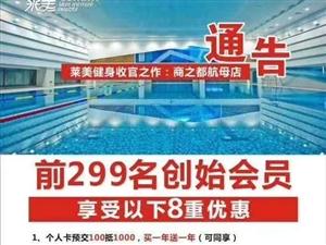 莱美5000平超大双泳池重装来袭