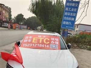 办理或注销ETC