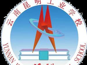 云南昆明工业学校