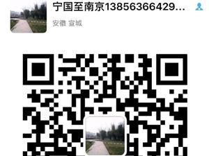 宁国至南京专线