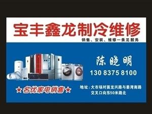 空调拆装维修,热水器,烟机维修