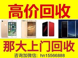 儋州高价回收新旧手机,好坏手机