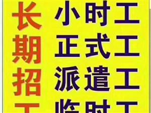 東莞、深圳長期招聘