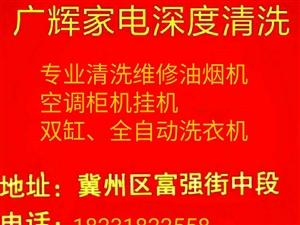 广辉专业清洗维修油烟机清洗空调洗衣机