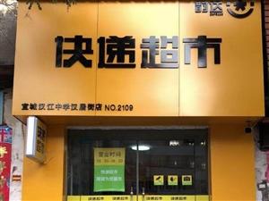 韵达快递超市招募县城区域跟乡镇快递服务合作代理商。