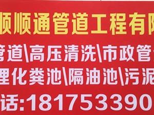 安庆市下水管道疏通,抽粪吸污18175339018