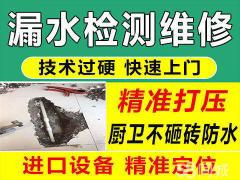 专业房屋地下管道漏水检测查找,精准定位,仪器探测