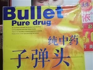黔江成人用品及各种性病咨询