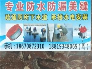 專業廁所管道疏通   防水防漏