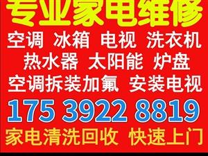鶴壁修洗衣機電話175392288199修家電冰箱