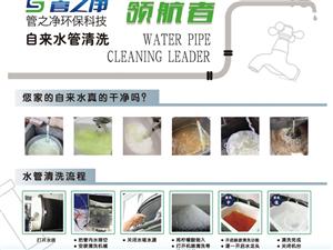 专业清洗家用办公楼自来水管道,空调热水器清洗