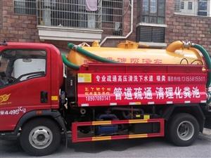 专业疏通下水道、吸粪、高压清洗管道