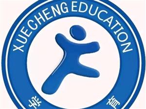 学成教育诚招语文英语数学老师
