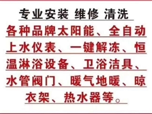 青州市水电暖维修服务电话