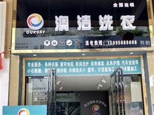 榕江澳洁洗衣生活馆