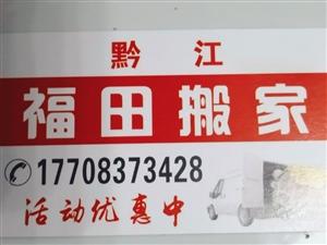 黔江同城搬家