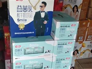 郑州花花牛乳酸菌饮品